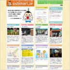 oshinari_02_s